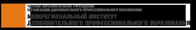 Межрегиональный институт дополнительного профессионального образования