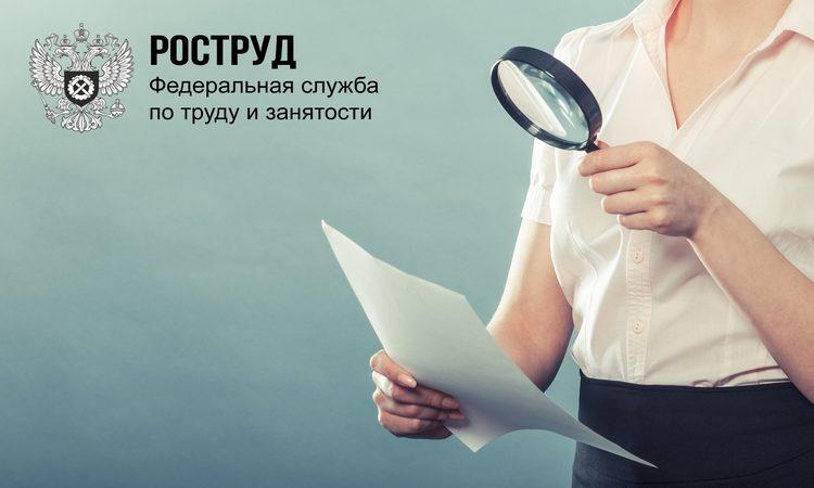 Роструд внесет обязательные требования по охране труда в специальный реестр